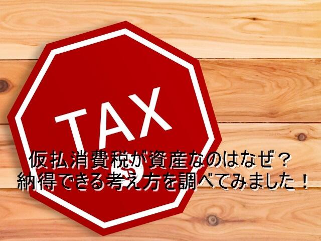 仕訳 差額 消費 税