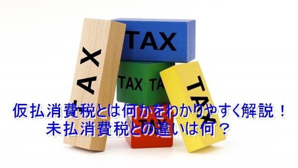 請求 仕訳 税 差額 消費