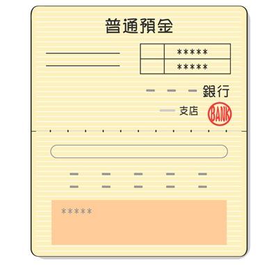 簿記の勘定科目「普通預金」の問題
