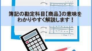 簿記の勘定科目【商品】の意味をわかりやすく解説