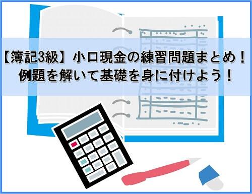 小口現金の練習問題・例題まとめ【簿記3級レベル】