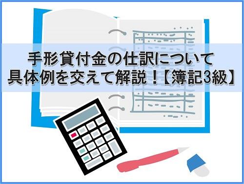 手形貸付金の仕訳方法について解説